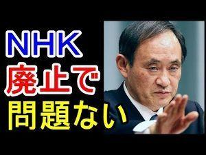 NHK改革 NHKは      ☟