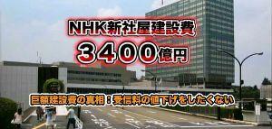 NHK改革 NHK の本社新築費用は   ☟