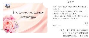 6055 - ジャパンマテリアル(株) 【 株主優待 到着 】  (100株) 1,000円クオカード  ※図柄は、昨年と一緒です -。