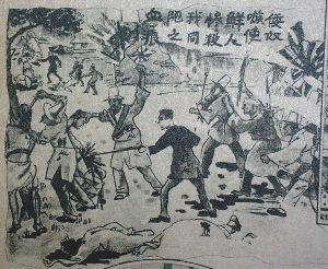 TV依存症状態を創り出す凶悪マスゴミ! 下の絵は中国で暴虐を尽くし、「ニ鬼子」(2番目の鬼)と呼ばれ、日本人以上に憎まれた自称日本人(朝鮮人