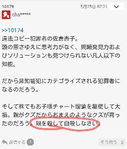 【引越ししたよ】●株初心者 佐倉杏子の部屋●【badなし】PART2 人を教唆して自殺させる自殺教唆罪(簡単に言うと「死ね」など言って人を自殺させようとすること)