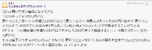 7751 - キヤノン(株) 阿呆寿司屋というのは、朝からそーせいGで、  こんな 馬 鹿 コメントしてる奴さ。  阿呆寿司屋の