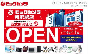 7751 - キヤノン(株) 【号外】ビックカメラ所沢駅店オープンセール実施中!
