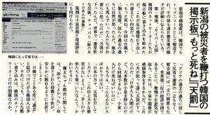 ACTAの危険性を知らせょう 日本人の誤解!         日本人と韓国人は見た目が似ていても、精神性が根本から違うことを理解せ