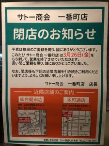 9996 - (株)サトー商会 超ショック😭  時々買い物してる店が〜💦  街中で便利なのに‼️コロナのバカ‼️