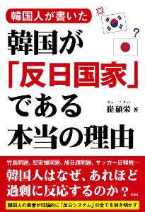 消費税還元セール禁止法は憲法違反 韓国人が書いた 韓国が「反日国家」である本当の理由 崔碩栄(チェ・ソギョン)著    筆者は1972