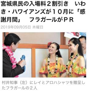 9675 - 常磐興産(株) https://sp.kahoku.co.jp/tohokunews/201909/20190905