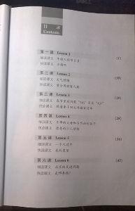 汉语教室 汉语口语速成