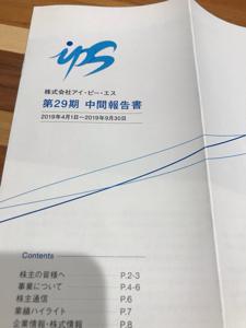 4390 - (株)アイ・ピー・エス 結構株主増えていました。