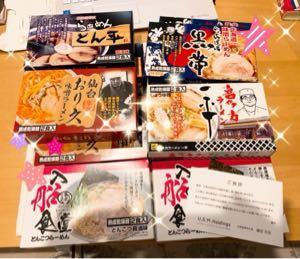 コーヒーとか癒しとか。。♪ 北海道のラーメン🍜⭐️ 優待が届いたよ✨😊 なんだか盛りだくさんで賑やかです。。🦌🐾 クリスマス🎄⭐