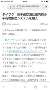 6383 - (株)ダイフク オリンピック整備