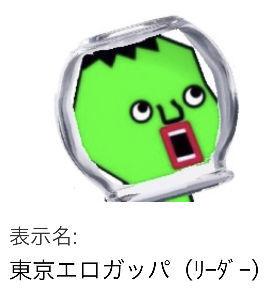 7777 - (株)スリー・ディー・マトリックス  ω・)なぬ?うちのリーダーをご存知ない?  ネオ東京エロガッパ帝国の国旗であーる!