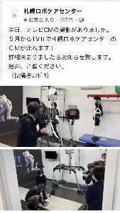 7779 - CYBERDYNE(株) 昨日、札幌ロボケアセンターでテレビCMの撮影があり、5月からテレビ北海道で札幌ロボケアセンターのCM