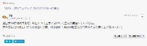 3267 - (株)フィル・カンパニー エロアップ超絶スト高おまでとう(o・д・)