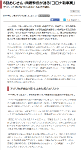 oniyome 株式日記 (最新) おはようございます。 いつもお世話になっております。  >第1波が軽微だったところは、第2波がシビア