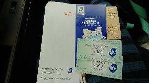 3344 - (株)ワンダーコーポレーション 今年の例なら、500円の自社商品券2枚(議決権行使書ごとに2枚もらえます、そして総会議決終了後でも会