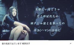 俺の勘 俺の勘 梶芽衣子は昔太田雅子という芸名でデビューし、俺がまだ小学校の二三年生だった頃に平一小の校庭で