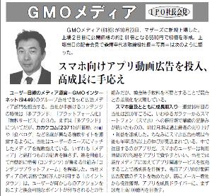 6180 - GMOメディア(株) 【 上場当時 】 ※2015年10月27日付 日本証券新聞