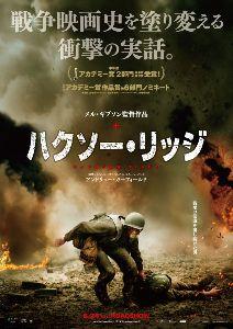 映画や海外ドラマ、特撮など、語り合いましょう (^o^) 以前紹介した、第2次世界大戦の沖縄の戦場で、武器を持たずに敵味方両方の負傷兵を命がけで助けた実在の衛