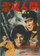 映画や海外ドラマ、特撮など、語り合いましょう (^o^) こんにちは♪  鶴田浩二主演の「電送人間」もレトロ感満載でよかったですよ。