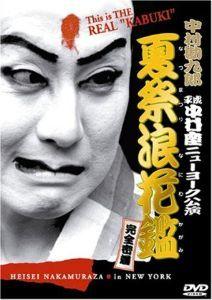 映画や海外ドラマ、特撮など、語り合いましょう (^o^) 今日、5月30日は病気で亡くなったことがいまでも惜しまれる歌舞伎役者・18代目中村勘三郎(元中村勘九