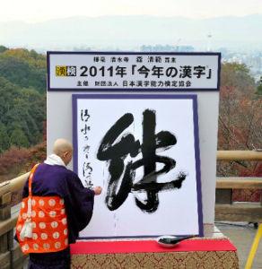 映画や海外ドラマ、特撮など、語り合いましょう (^o^) これまで応募いただいた今年の漢字一字です✏︎(テキストリームとTeacupでのコメント順です)  案