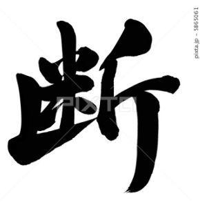 映画や海外ドラマ、特撮など、語り合いましょう (^o^) 今年の漢字一字、私coohの予想は「断」です。 アマチュアスポーツ界からの地位を利用したパワハラ、暴