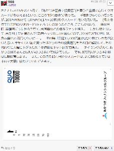 8737 - (株)あかつき本社 【 今年4/2に 投稿コメントした分です 】  おととし2015年の7-9月に、「あかつき証券で投資