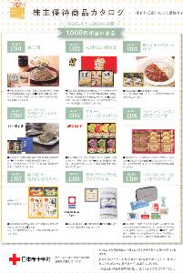 """8157 - 都築電気(株) 【 優待""""案内"""" 到着 】 (100株) 1,000円相当商品選択 -。"""