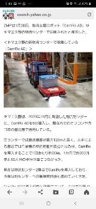8108 - ヤマエ久野(株) ZMPの物流支援ロボットを採用