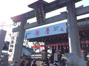 「北の居酒屋」 遅くなりました。  あけましておめでとうございます。  京都のイノシシ神社に行って来ました。  狛犬