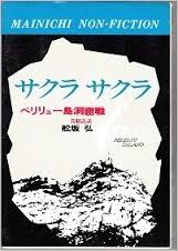 「生活の党と山本太郎となかまたち」ファンクラブ♪ 忘れ去られた島・・・      日本人のほとんどがこのことを知らない・・・    やがて戦況は日本に