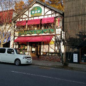 書き込み隊 腸詰屋  お店の外観はこんな感じです  軽井沢に合いますね~♪