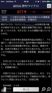 6254 - 野村マイクロ・サイエンス(株) 😊