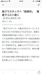 3863 - 日本製紙(株) 紙の時代だ(°▽°)!