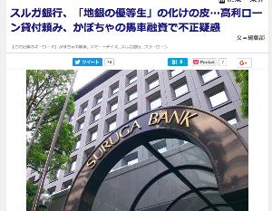 8358 - スルガ銀行(株) スルガだけじゃないっていうのはどうなんだろうね(っ'ヮ'c)?