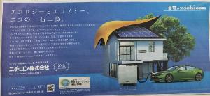 6996 - ニチコン(株) こちらですね♪ 日経新聞です!!