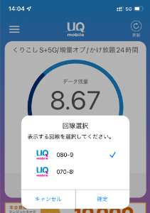 9433 - KDDI(株) 楽天モバイル、UQmobile eSIMにMNPしました。 増量OP追加して5GB一年間980円利用