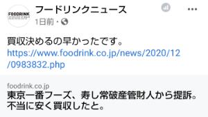 3067 - (株)東京一番フーズ 東京一番フーズ、寿し常破産管財人から提訴。不当に安く買収したと。 https://www.foodr