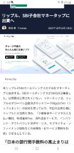 8473 - SBIホールディングス(株) ripple