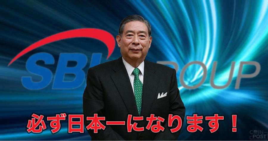 8473 - SBIホールディングス(株) 北尾さん大好き!信じています!