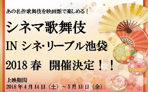 9633 - 東京テアトル(株) 【 シネリーブル池袋 】 で期間限定で、「シネマ歌舞伎」を上映するらしい。ビックリ。 (松竹のところ