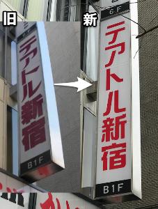 9633 - 東京テアトル(株) テアトル新宿に「素敵なダイナマイトスキャンダル」観に行ったら、新しい看板がついてた -。