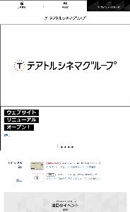 9633 - 東京テアトル(株) ホームページが 【 リニューアル 】。 一番見たいのは、上映スケジュールなんだけど、わかりづらい。