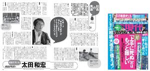9633 - 東京テアトル(株) 週刊現代  2018年2月3日号  「社長の風景」は、 太田和宏社長 ですね -。