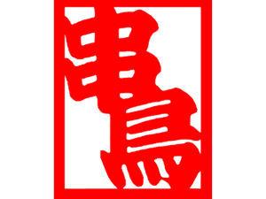 9633 - 東京テアトル(株) 【 串鳥 】 東京で行ってみたいと思うけど、荻窪や吉祥寺ぢゃ用事が無いし、わざわざ行く機会がない。
