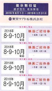9633 - 東京テアトル(株) 【 株主優待 到着 】 (年2回) 500株 20枚 (4枚綴 1冊+8枚綴 2冊) +提示割引証