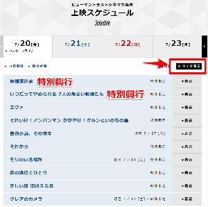 9633 - 東京テアトル(株) 「スケジュール表」はすぐに、この【 全てを表示 】ボタン を押せばいい、事がわかってから、自分は慣れ