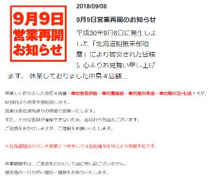 9633 - 東京テアトル(株) 自分の「テアトルとの初出会い」は、映画ではなく、「焼き鳥」でした。 14年前の2004年、札幌の東横