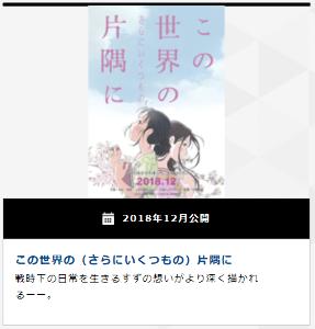 9633 - 東京テアトル(株) 12月公開 【 この世界の(さらにいくつもの)片隅に 】 楽しみ。 ※「女性自身10/2号」に、 主